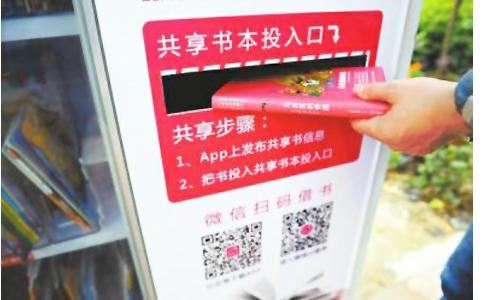 24小时街区RFID微型图书馆